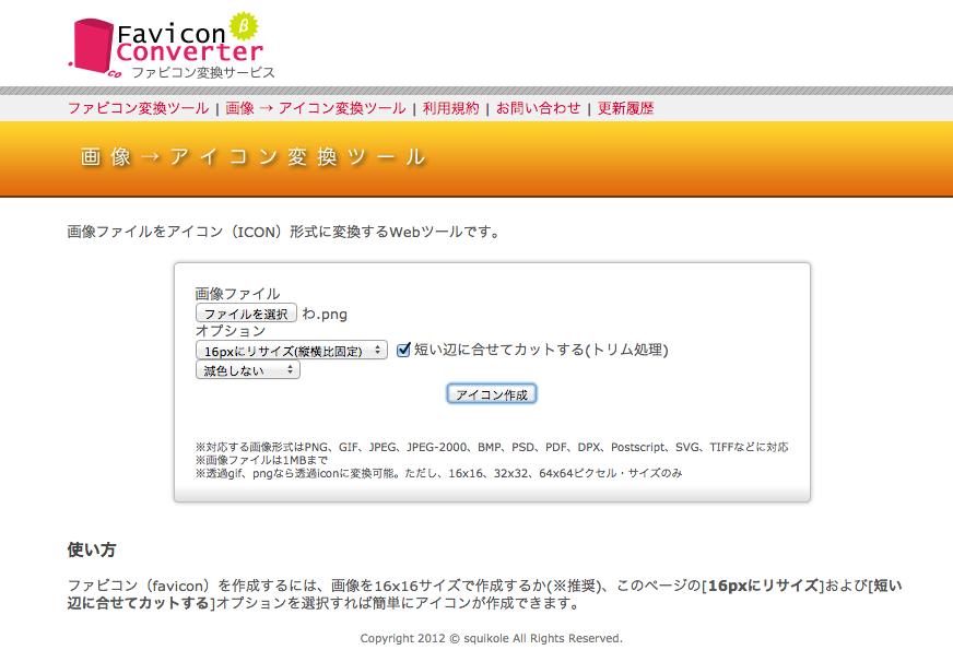アイコン(icon)変換ツール - Favicon Converter 2015-08-16 15-12-25