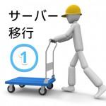 連携サービスでサーバー契約からドメイン追加設定まで