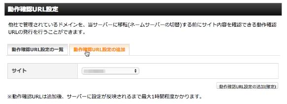 20.動作確認URL設定の追加