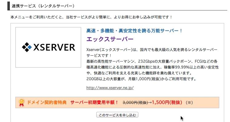 3.エックスサーバー申し込み
