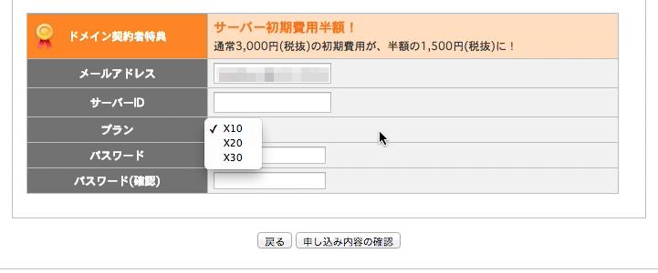 3.5.エックスサーバ申し込む