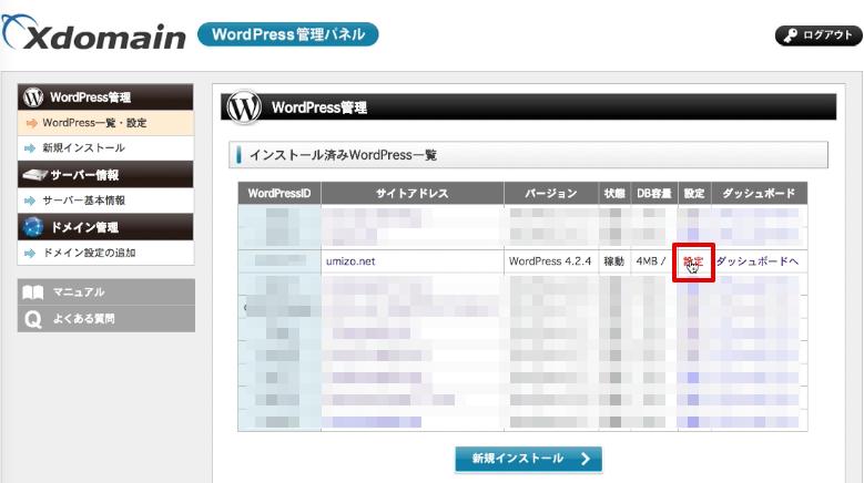 32.WordPress一覧設定