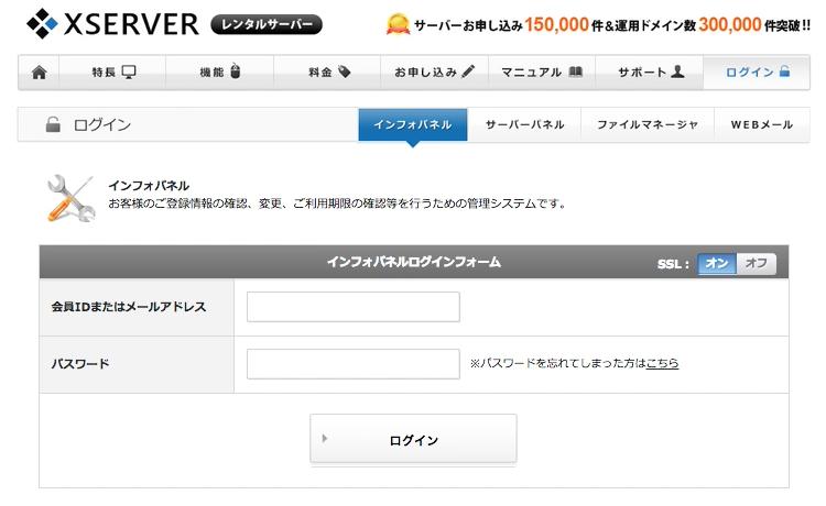 5.インフォパネルのログインページ
