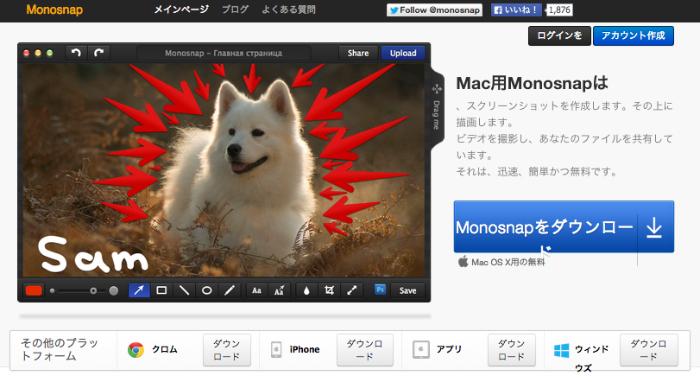 Monosnap - 無料のスクリーンショットツール