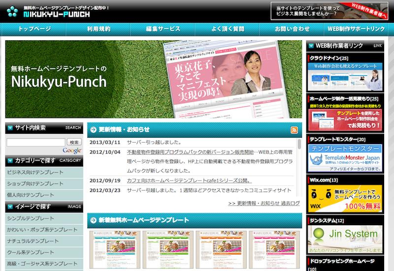 Nikukyu-Punch