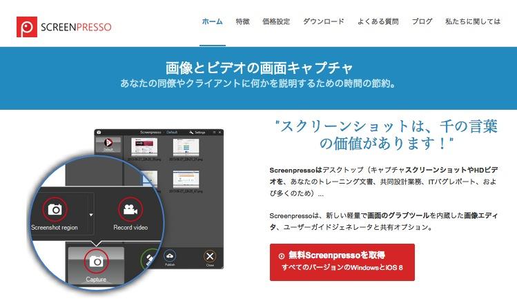 Screenpresso:Windows用の究極の画面キャプチャツール