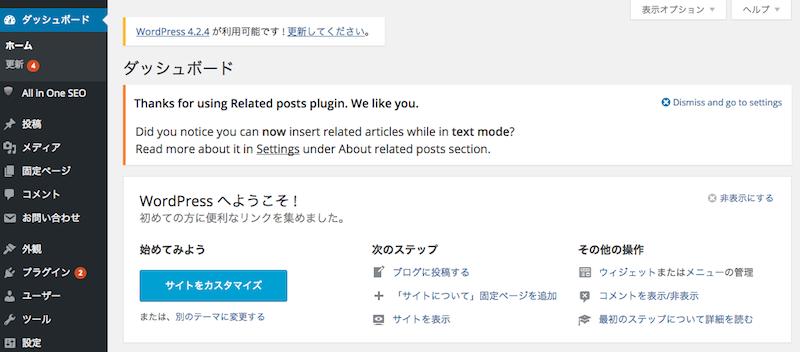 WordPress へようこそ !