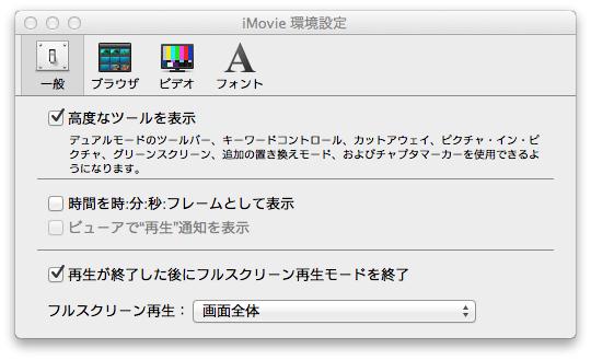 iMovie-settei