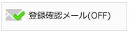 エキスパ登録確認メール(OFF)
