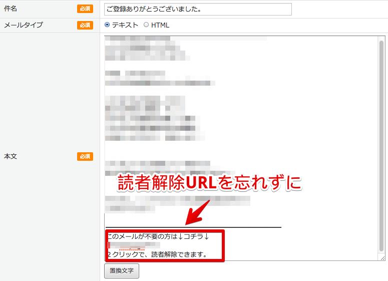 読者解除URL