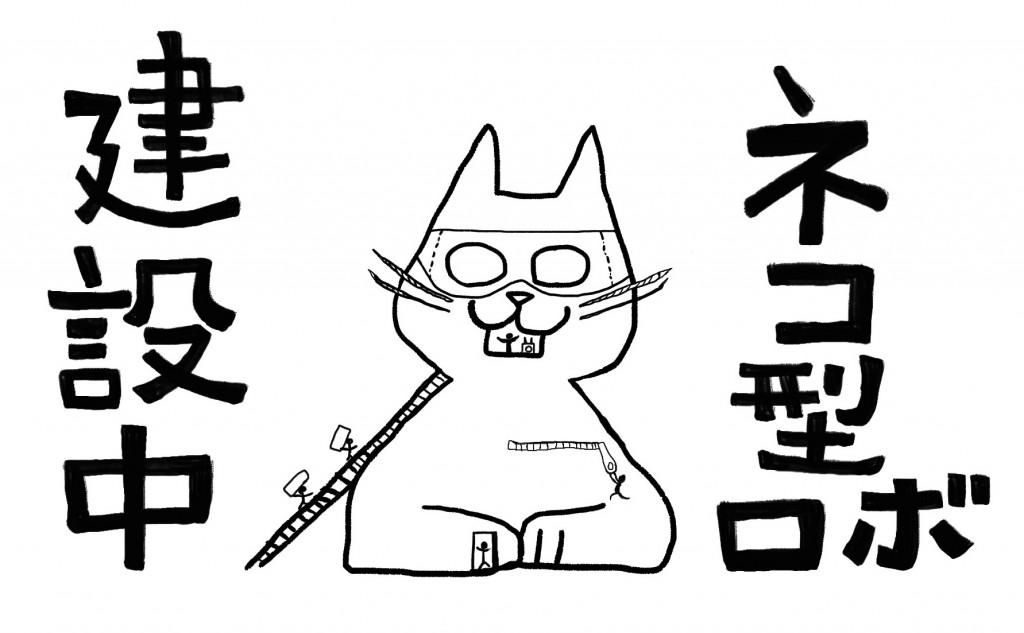 ネコ型ロボ