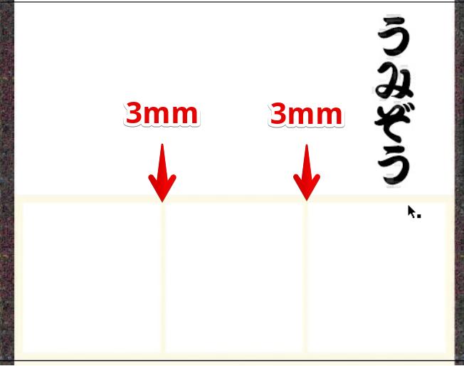 均等なコラム作成3mm.