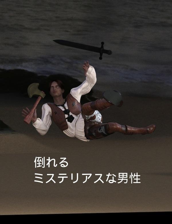 倒れる男性