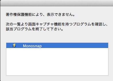 Monosnap終了