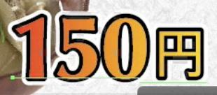 150円赤黄