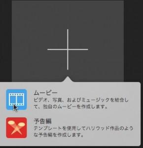 iMovie新規作成