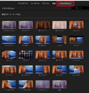 iMovieトランジション