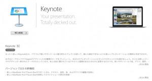 app-store-keynote7-0-5