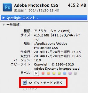 PhotoshopCS532ビット