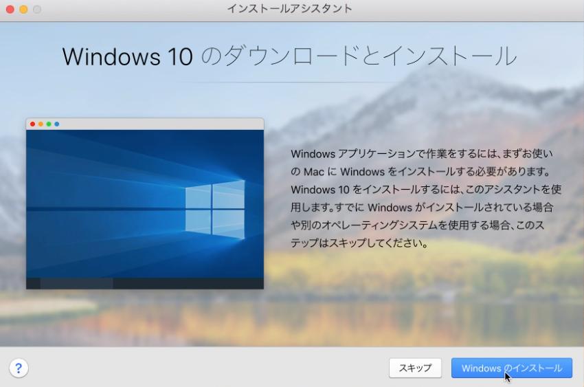 Windowsのインストール