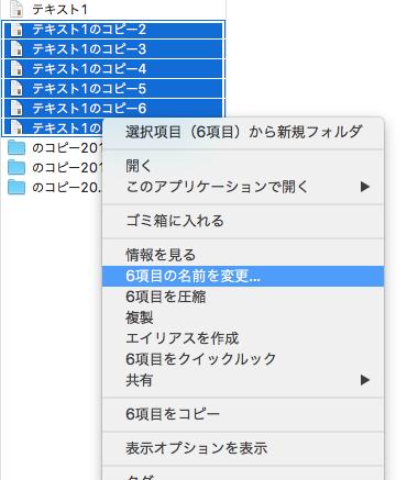 ファイルをShift選択