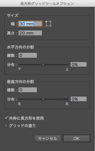 長方形グリッドツールオプション
