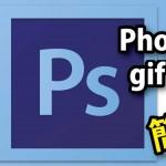 動画(ショートビデオ)をアニメーションgifに変換するPhotoshopの機能が簡単すぎで腰砕け
