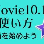 iMovie10-1-31講座②③テーマとトランジションとアフレコと